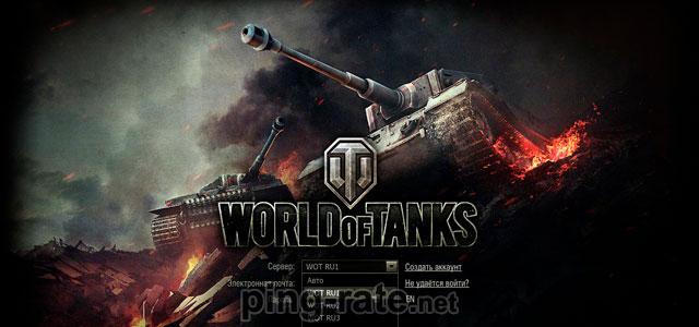 пинг в танках